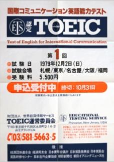第一回TOEIC試験